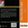 Odia Book Mun Kahinki Lekhe From OdishaShop3