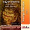 Odia Book Purnanga Upanyasa From OdishaShop