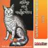 Odia Book Sachitra Madhu Barnabodha From OdishaShop