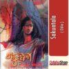 Odia Book Sakuntala From OdishaShop