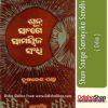 Odia Book Shun Sange Samayika Sandhi From OdishaShop