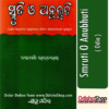 Odia Book Smruti O Anubhuti From OdishaShop