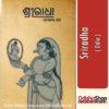 Odia Book Sriradha From OdishaShop