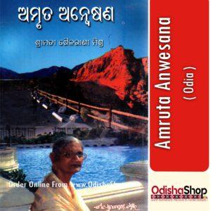 Odia Book Amruta Anwesana From OdishaShop