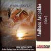 Odia Book Andhara Arapakhe From OdishaShop