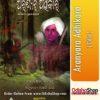 Odia Book Aranyara Adhikara From OdishaShop