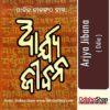 Odia Book Arjya Jibana From OdishaShop