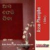 Odia Book Assa-Pherijiba From OdishaShop