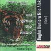 Odia Book Bagha Duniara Nila Alok From OdishaShop