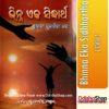 Odia Book Bhinna Eka Sidhhartha From OdishaShop