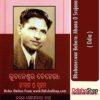 Odia Book Bhubaneswar Behera Jibana O Srujana From OdishaShop