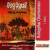 Odia Book Bidagdha Chintamani From OdishaShop