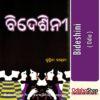 Odia Book Bideshini From OdishaShop