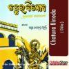 Odia Book Chatura Binoda From OdishaShop