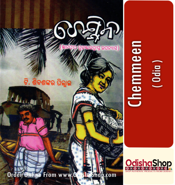 Odia Book Chemmeen From OdishaShop
