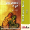 Odia Book Chhai Chhaire Aalua From OdishaShop