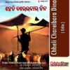 Odia Book Chheli Chareibara Dina From OdishaShop