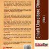 Odia Book Chheli Chareibara Dina From OdishaShop3