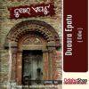 Odia Book Duaara Epatu From OdishaShop