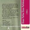 Odia Book Ekaa Patha Ekaa Pathika From OdishaShop3
