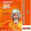 Odia Book Faturananda Granthabali-1 From OdishaShop