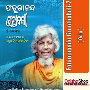 Odia Book Faturananda Granthabali-2 From OdishaShop