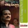 Odia Book Galpa Samagra (Part-I) From OdishaShop