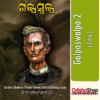 Odia Book Galpaswalpa-2 From OdishaShop