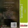 Odia Book Galpaswalpa-2 From OdishaShop3
