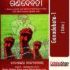 Odia Book Ganadebata-1 From OdishaShop
