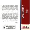 Odia Book Ganadebata-2 From OdishaShop3