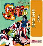 Odia Book Hansa Geeti From OdishaShop