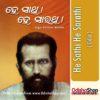 Odia Book He Sathi He Sarathi From OdishaShop