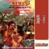 Odia Book Jajati From OdishaShop