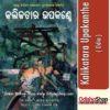 Odia Book Kalikatara Upakanthe From OdishaShop