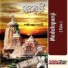 Odia Book Madalapanji From OdishaShop