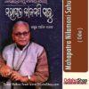 Odia Book Mahapatra Nilamoni Sahu From OdishaShop