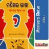 Odia Book Manisara Bhasa From OdishaShop