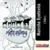 Odia Book Manisha Byatireka From OdishaShop