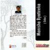 Odia Book Manisha Byatireka From OdishaShop3