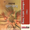 Odia Book Manoj Srujani Samagra-1 From OdishaShop