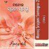 Odia Book Manoj Srujani Samagra-2 From OdishaShop