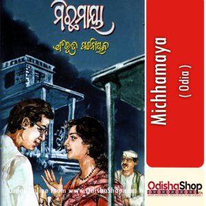 Odia Book Michhamaya From OdishaShop