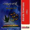 Odia Book Mohana Banshi From OdishaShop