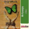 Odia Book Mrityunjay From OdishaShop
