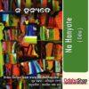 Odia Book Na Hanyate From OdishaShop