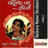 Odia Book Naikara Nama Shrabani From OdishaShop