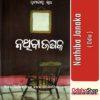 Odia Book Nathiba Janaka From OdishaShop