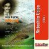 Odia Book Nirbachita Galpa From OdishaShop3