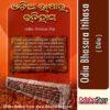 Odia Book Odia Bhasara Itihasa From OdishaShop